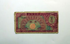 Vintage Bank Of Kor