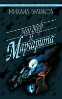 Булгаков: Мастер и Маргарита Bulgakov Russian Book