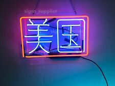 New Chinese Character America Neon Light Sign Lamp Beer Pub Acrylic 14""