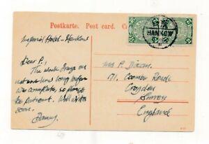 D149172(1) China Dragon on Hankow Wheelbarrow Factory Girls Postal Card Surrey
