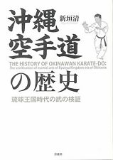Okinawa Karate of history book - 14 December 2011 FROM JAPAN