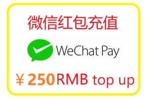 WECHAT POCKET ALIPAY 250 RMB 微信红包充值购物券HONGBAO 余额 WEIXIN TOP UP 支付宝转账 游戏PAY250元人民