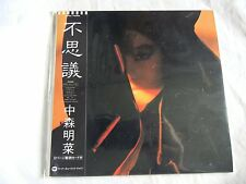 LN Akina Nakamori Fushigi Mystery CD Limited Edition Paper sleeve with OBI JAPAN
