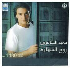 Arabische Musik - Hamid El Sha'eri - Roh El Samara