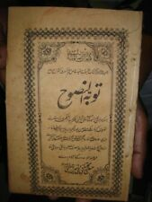 INDIA RARE AND OLD - PRINTED BOOK IN URDU - PAGES 144