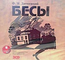 """Федор Достоевский """"Бесы"""" Russian audiobook"""