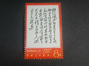 CHINA PRC 1967 Sc#976 W7 8f Chairman Mao Poems Stamp CTO Used NH XF