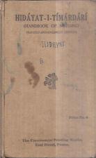 INDIA RARE - HIDAYAT-I-TIMARDARI [ HAND BOOK OF NURSING ] IN ROMAN URDU
