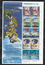 Japan stamps 2005 SC#2917e  Science, Technology & Animation No.7   mint, NH