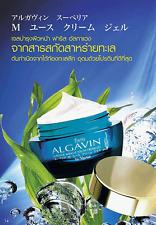 Faris By Naris Super Miracle Youth Gel Algae Seaweed Anti Wrinkle Face Cream 30g