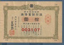 China Manchukuo Government 10 Yuan Saving Bond, 1944, 003107, XF+ with tear