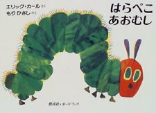 Very Hungry Caterpillar (Japanese Edition) [Board book] [Sep 01, 1997] Carle, Er