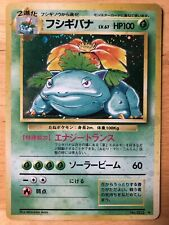 Venusaur Pokemon Holo Foil Base Set 1996 Japanese 003 EX