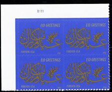 US  5092  EID Greetings - Forever Plate Block of 4 - MNH - 2016 - B1111  UL