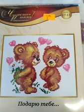 THESE 2 LITTLE TEDDIES  IS A SMALL 14 COUNT CROSS STITCH KIT IDEAL FOR A CARD