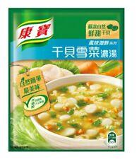 Knorr Scallop & Vegetable Flavor Soup Base Instant Pottage 34.7g x 2PCs 康寶 干貝雪菜