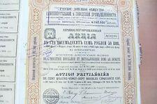 ACTION / EMPRUNT - FRANCE ET/OU ETRANGER - 1907 - BEL ETAT A COLLECTIONNER !!