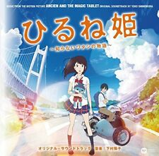 Hirune hime Ancien and the Magic Tablet Napping Princess Original Soundtrack CD