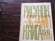 Russian Graphic Art 1941-1960 Chegodaev book with unbound plates