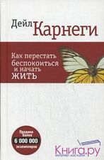 Dale Carnegie How to stop worrying and start living Russian Карнеги [rus]