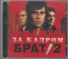 BRAT 2 ZA KADROM OST CD SOUNDTRACK Brother 2 Behind the Scene