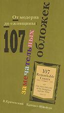 107 Remarkable Russian Bookcovers_107 замечательных обложек. От модерна до Ежова