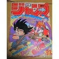 Dragon Ball First Episode year 1984 No 51 Weekly Shonen Jump Super Rare magazine