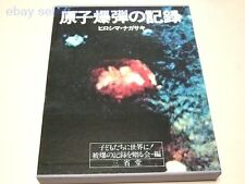 The Pictorial Record of Atomic Bombs in Hiroshima and in Nagasaki  US Troops