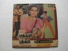 Makkal en Pakkam Story and dialogues Tamil  LP Record Bollywood  India-1288