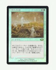 Mtg Japanese Foil March of Souls x1 Planeshift Magic the Gathering NM