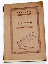 IVAN KRYLOV - FABLES - OGIZ (Archangelsk), Russia 1944