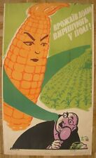 Soviet Ukrainian Original POSTER Harvest is decided on field USSR corn maize