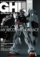 Kadokawa Gundam Hobby Life 017 w/Bonus Item (Art Book) NEW from Japan