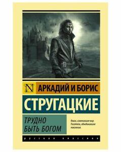 Стругацкие | Трудно быть богом | Фантастика Фэнтези Мистика | Бестселлер