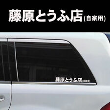 White JDM Japanese Kanji Initial D Drift Turbo Euro Fast Vinyl Car Sticker Decal