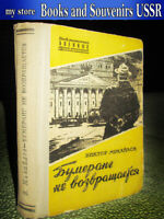 1958 book of the USSR Military history, adventures of V. Mikhailov (lot 579)