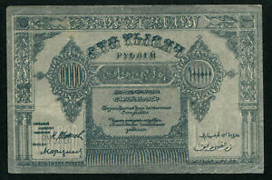RUSSIA AZERBAIJAN 100000 RUBLES 1922, PICK: S717 without watermark