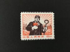 TIMBRE CHINE 1969 SERIE COURANTE OUVRIER DENT.11.5 PEKIN NEUF CHINA STAMP