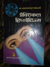 INDIA - PRACTICAL  HYPNOTISM BY DR. NARAYANNDUTT SHRIMALI  - IN HINDI PAGES 266