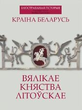 KRAINA BELARUS VIALIKAE KNIASTVA LITOUSKAE. BOOK IN BELARUSSIAN. Orlov Lithuania