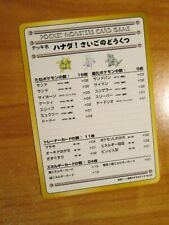 NM JAPANESE Pokemon THE LAST CAVE CERULEAN Card VENDING SERIES-3 Deck List Promo