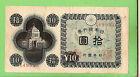 #D304. 1946 JAPAN 10 YEN BANKNOTE