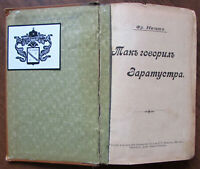 1900 RR! RUSSIAN ANTIQUE BOOK BY NIETZSCHE. THUS SPOKE ZARATHUSTRA. Lifetime Ed.