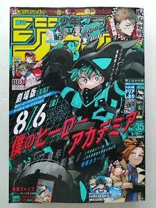 Weekly Shonen Jump 2021 No.35 My Hero Academia 7th Anniversary Front Color Japan