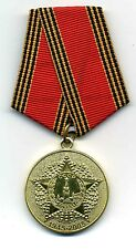 USSR Soviet Russian Red Army World War 2 60 Anniversary Victory Pin Badge Medal