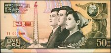 Korea 50 Won Currency 1992 Banknote Currency UNC