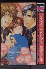 Japan Norikazu Akira manga Twin's Labyrinth Be-Boy Comic Yaoi Book