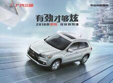 Guangqi (GAC) Mitsubishi Jinxuan ASX car _made in China _2018 Prospekt Brochure