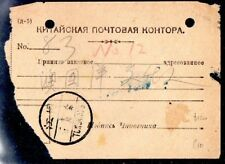 Russian China: 1917 CER Registered letter receipt with Tungkiang cds
