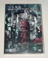 """Law Lan """"Are You Here"""" Siu Yam Yam HK 2015 Horror NEW Region 3 DVD"""